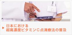 日本における超高濃度ビタミンC点滴療法の普及